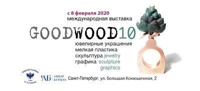 verba-goodwood-exhibition