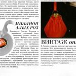LOFFICIEL-rozes-rotas-Anitra-Berzina-Anna-Fanigina