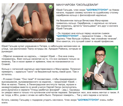 showmustgoon-novy-tv-galcev-manucharov-kolca