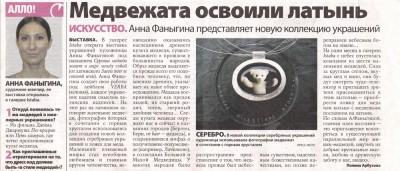 gazeta-5min-2009-medvezhata-osvoili-latynj-fanigina