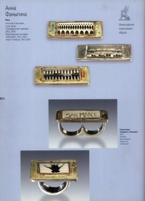 katalog-juvelirnij-olimp-2004-nati-in-venezia-fanigina