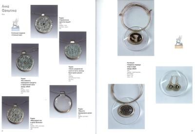 katalog-juvelirnij-olimp-2006-2007-anna-fanigina