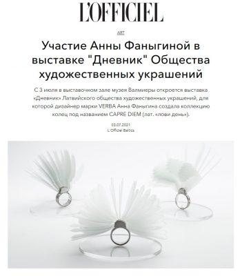 lofficiel-publikacija-rus-anna-fanigina-izstade-dienasgramata-valmiera