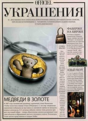 officiel-zhurnal-ursis-aurum-medvedi-v-zolote-verba-2012