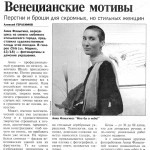 telegraf-venecianskie-motivi-2003-fanigina