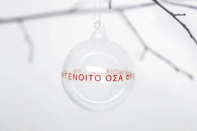 verba-glass-balls-2020-7cm-OSA