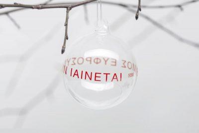 verba-glass-balls-2020-8cm-IAINETAI