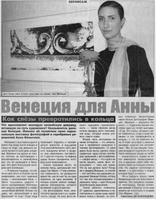 vesti-segodnja-2003-vistavka-rodilisj-v-venecii