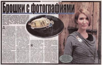 vesti-segodnja-2013-broshki-s-fotografijami-fanigina