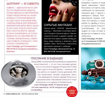 zhurnal-dorogoe-udovolstvie-2015-verba-jewelry-ursis