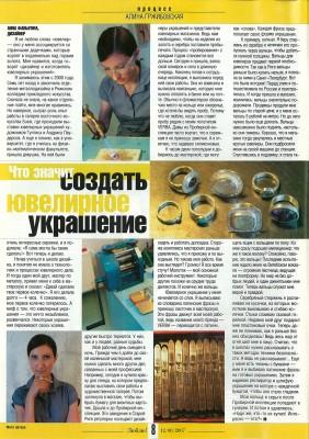 zhurnal-ljublju-ijunj-2007-anna-fanigina-verba-jewelry