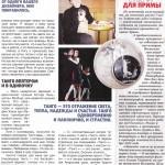 zhurnal-ljublju-uljana-lopatkina-broshj-fanigina-anna