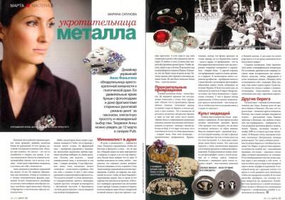 zhurnal-marta-2009-ukrotiteljnica-metalla-anna-fanigina