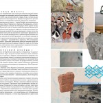 zhurnal-seasons-anna-fanigina-archeology