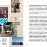 zhurnal-seasons-archeology-anna-fanigina-verba